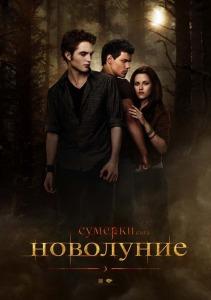 hobonewmoonrussia